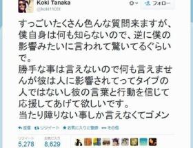田中聖、赤西仁がジャニーズ事務所を退社した件についてコメント