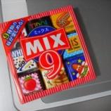 『ミックス9 チロルチョコ』の画像