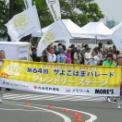 2016年横浜開港記念みなと祭国際仮装行列第64回ザよこはまパレード その53(フレンドリーステージ)