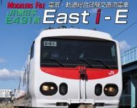 『月刊とれいん No.546 2020年6月号』の画像