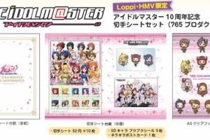 【グリマス】アイドルマスター10周年記念、ローソンLoppiで「切手シート」が発売!