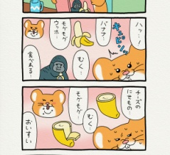 スキネズミ「バナナ(後)」