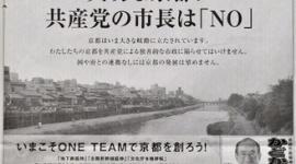 【ダブスタ】共産党「新聞広告で悪質なヘイト攻撃、特別募金よろしく!」