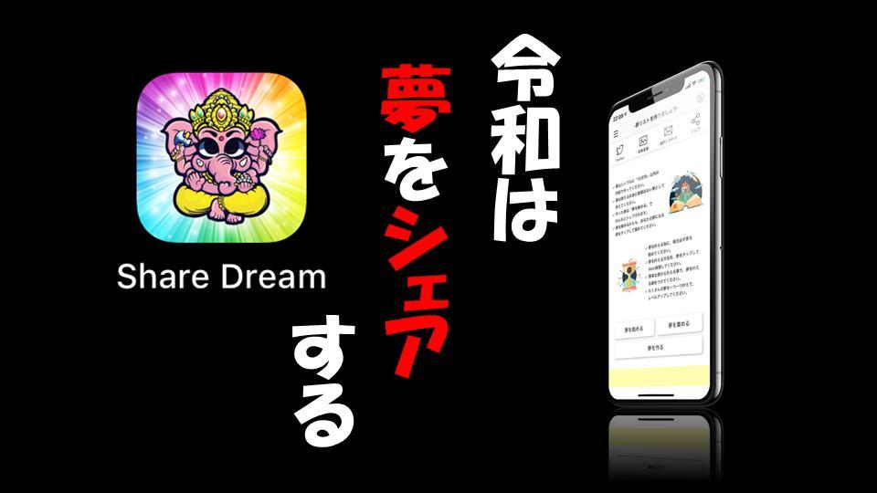 シェアドリーム(Share Dream)ゆめ集め!サポートページ イメージ画像