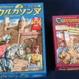 『Carcassonne 商人と建築士 (追加キット)』の画像