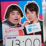 『東京駅~秋葉原駅散歩!ヨドバシカメラでHUAWEIグッズをゲット!響(ひびき)のお笑いSHOWも見てきた!』の画像