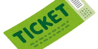 友人Aとライブに行こうとお互いに2枚ずつチケットを申し込んだ。Aは当たったんだけど、二人とも行けなくなってしまい…