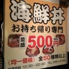『今宵も『丼丸 豊漁丸・一の宮店』^^』の画像