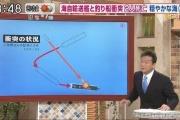 【ガイジ速報】海自輸送艦に衝突した漁船の遺族、訴訟を始める