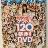 『【登場】「週刊プレイボーイ」20210719発売号』の画像