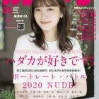『月刊カメラマン休刊 2020/04/22』の画像