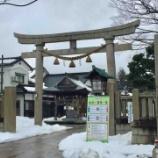 『【富山】先宮熊野神社の御朱印』の画像
