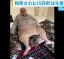 拘束された「イスラム国」幹部、体重250キロ超のため移送車に収容できず…トラックの荷台で移送
