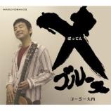 『CD Review:コージー大内「×(ばってん)ブルース」』の画像