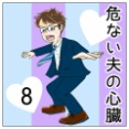 危ない夫の心臓 8