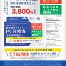 新型コロナウイルス PCR検査 唾液採取用検査キット【ご奉仕超特価】🌟2021.04.16