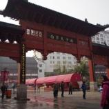 『昆舞 国際シンポジウムin 南京2009 VOL.5』の画像