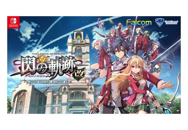 Switch版『英雄伝説 閃の軌跡Ⅰ:改』『英雄伝説 閃の軌跡Ⅱ:改』が日本国内で2021年夏発売決定!