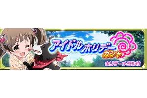 【グリマス】アイドルホリデーガシャ登場!期間限定で雪歩も手に入るぞ!!