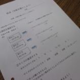 『【北九州】洋服の購入』の画像