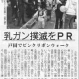 『ピンクリボンウォークIN戸田市 埼玉・読売・毎日の各紙で記事掲載されました』の画像