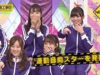 【日向坂46】乃木坂の4期の運動テストのやつ見て思ったが、みほとか日向メンバーで感覚麻痺してるだけであれが普通の女子なのかな?wwww