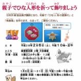 『親子で楽しむ折り紙講座 2月6日(土) 戸田市立図書館で開催』の画像