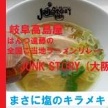 『【はんつTV】JUNK STORY(大阪)』の画像