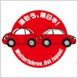 『進もう、東日本!〜Weiterfahren,Ost Japan!〜 にmaniacsも協賛』の画像