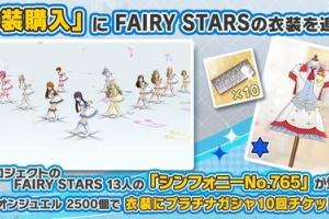 【ミリシタ】『衣装購入』に「シンフォニーNo.765(FAIRY STARS)」追加!