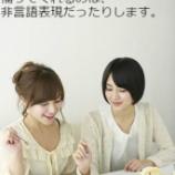 『大阪開講『コミュニケーション心理学3:やりとり分析』』の画像
