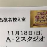 『元日放送『芸能人格付けチェック2019』の収録が終了した模様!今回の乃木坂46出演は・・・』の画像