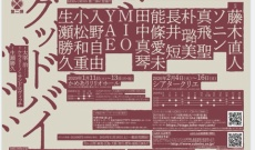 【元乃木坂46】能條愛未、舞台『グッドバイ』に出演キタ━━━━━━(゚∀゚)━━━━━━ !!!!!