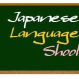 『新規参入が相次ぐ日本語教師の業界』の画像