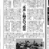 『東海愛知新聞連載⑧『未来』と向き合う授業』の画像