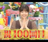 【乃木坂46】西野七瀬が出演する「ライオンのグータッチ」がついに100回目の放送を突破!