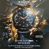 『【エドックス】✨大人気企画✨【サマーフェア】』の画像