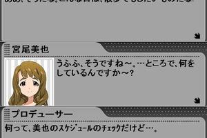 【グリマス】美也アイドルストーリーLV2