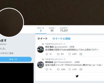 金足農業・吉田輝星がTwitterを開設→5時間でフォロワー5万超えもツイートが削除される なりすましではとの声も