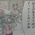 第33話「脱衣麻雀」(前編)(8)