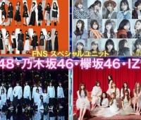 【欅坂46】AKB48・乃木坂46・欅坂46・IZ*ONEから選抜された24人で新曲披露キタ━━━(゚∀゚)━━━!!
