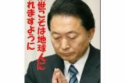 鳩山元首相、韓国で反日講演か!? 歴史的事実踏まえず朴政権の代弁者に