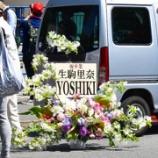 『【乃木坂46】YOSHIKIから生駒里奈卒コンに祝花が届いている模様!!!』の画像