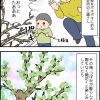 うちの木の枝を勝手に切るんじゃない…!涙