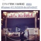 『【乃木坂46】川後陽菜の『ブログタイトルの付け方』が優秀すぎるwwwww』の画像