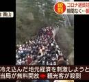 【健忘症】「収束ムード」が漂う中国 観光地が大混雑