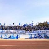 『[Jリーグ]J1ライセンス 町田、鹿児島、琉球の3クラブが新たに取得! 水戸は解除条件付きに』の画像