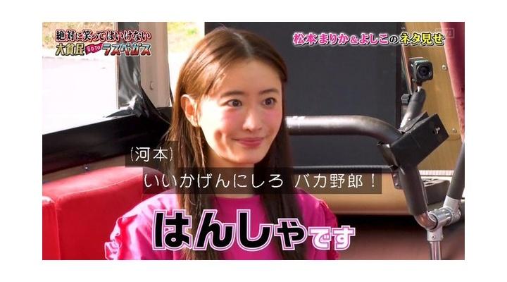 松本まりか(36)とかいうお姉さんwww