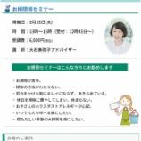 『大石美弥子アドバイザー開催!お掃除セミナー』の画像