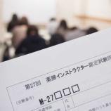 『薬膳インストラクター認定試験【神戸会場】全員合格おめでとう!』の画像